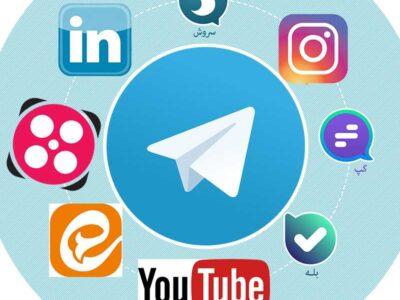 تفاوت شبکه پیام رسان و اجتماعی