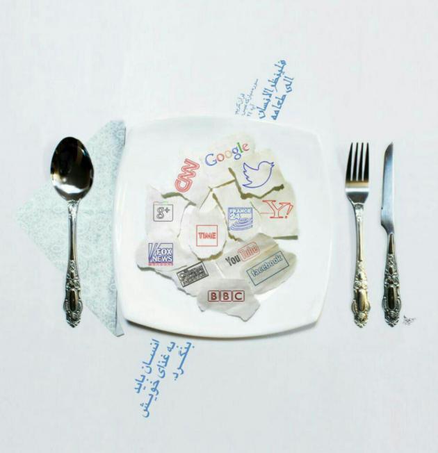 خوراک رسانه ای