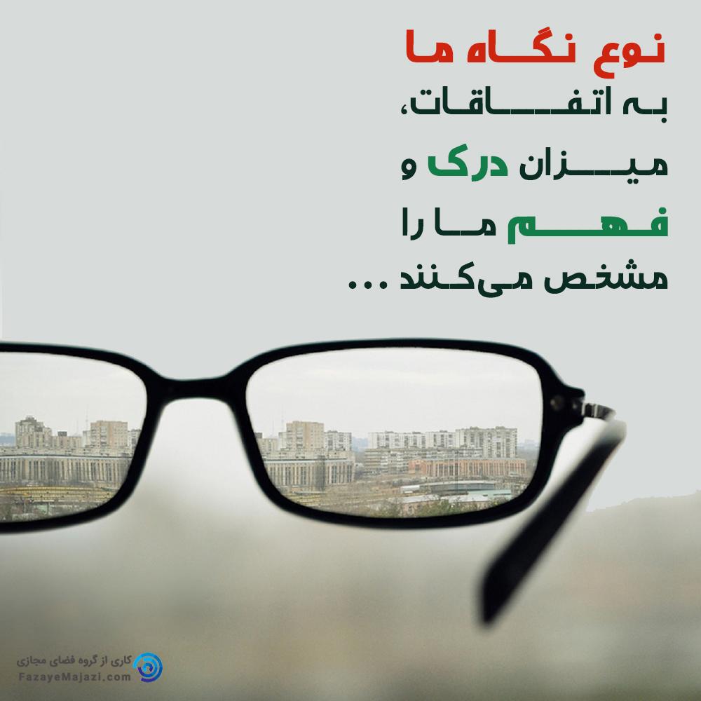 رابطه نوع نگاه و درک و فهم