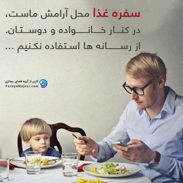 سفره غذا محل آرامش ماست