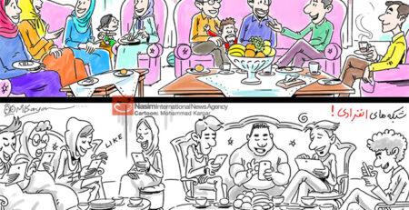 شبکه های اجتماعی یا انفرادی