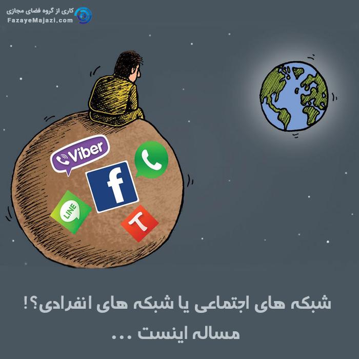 شبکه های اجتماعی یا شبکه های انفرادی