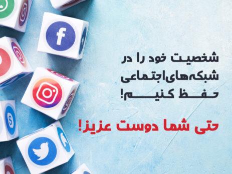 شخصیت خود را در شبکه های اجتماعی حفظ کنیم!