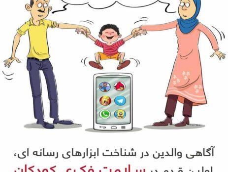 آگاهی والدین در فضای مجازی