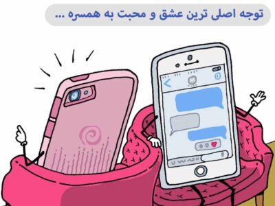 تغییر نوع روابط در فضای مجازی