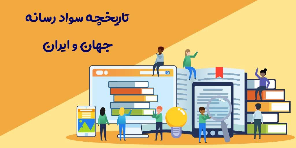 تاریخچه سواد رسانه جهان و ایران