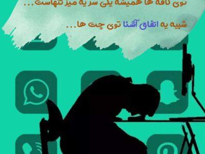 تنهایی مجازی