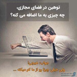 توهین در فضای مجازی