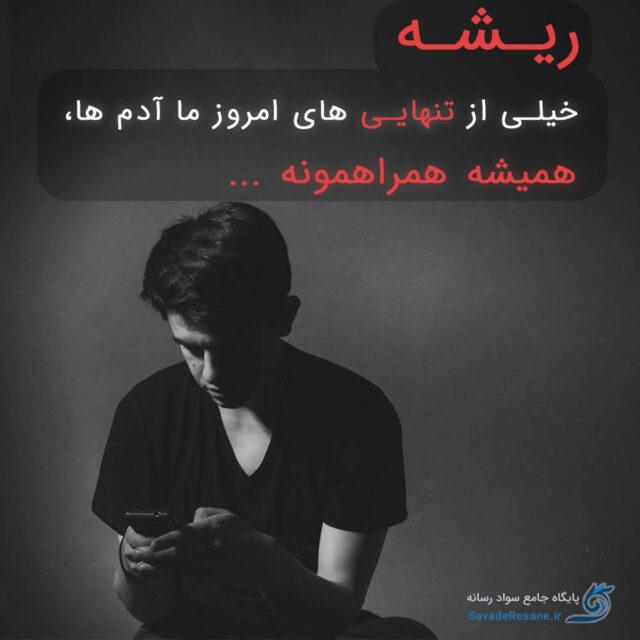 ریشه مجازی تنهایی ها