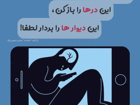 زندان رسانه ها