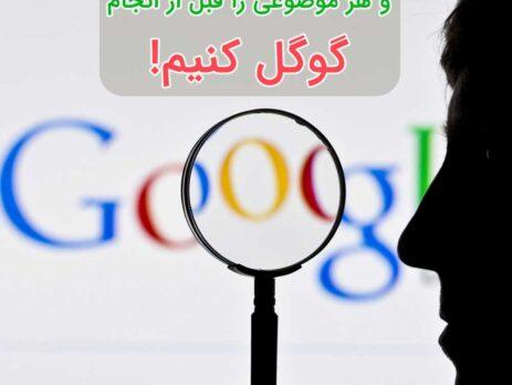 سرچ در گوگل