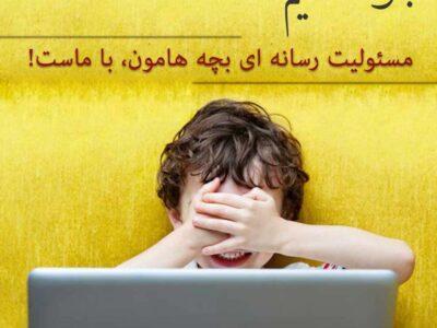 تربیت رسانه ای فرزند