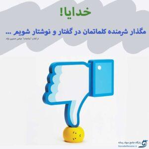 مسئولیت گفتار و رفتار مجازی
