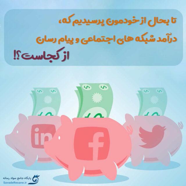 منبع درآمد شبکه های اجتماعی