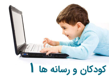 کودکان و رسانه ها