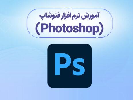 آموزش طراحی و ساخت عکس با فتوشاپ