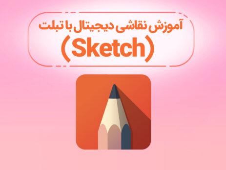 طراحی و نقاشی دیجیتال با تبلت